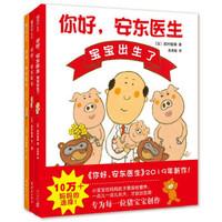 《你好,安东医生系列绘本》全3册