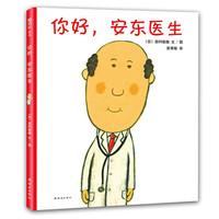 《你好,安东医生系列绘本》(套装全3册)