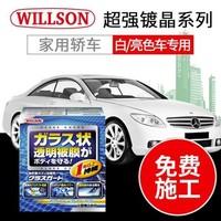 WILLSON 威頌 超強鍍晶系列 白色&亮色車漆專用
