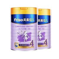 88VIP:Friso 美素佳儿  儿童配方奶粉 4段 900g 2罐装