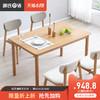 源氏木语 Y84R02 纯实木家用餐桌
