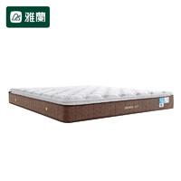 AIRLAND 雅兰 舒睡尊享版 双层乳胶独袋弹簧床垫 180*200*24cm