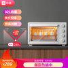 MIJIA 米家 MDKXDE1ACM 电烤箱 32L