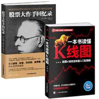《股票大作手回忆录+一本书读懂K线图 》全2册
