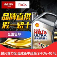 Shell 壳牌 Helix Ultra 超凡喜力 新中超版 0W-40 全合成机油 SN级 4L