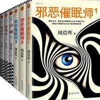 《周浩晖悬疑经典:暗黑者系列》(套装共6册)