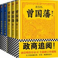 《曾国藩系列经典:曾国藩(传记)》+《唐浩明评点曾国藩家书》(套装共5册)