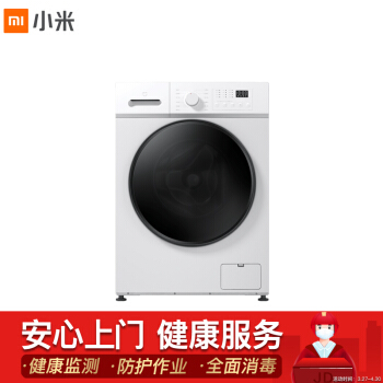 MIJIA 米家 1A XHQG80MJ201W 变频 洗烘一体机 8公斤