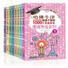 《哈佛牛津给孩子做的1000个思维游戏》(全套8册)