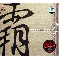 霸筝(印音乐DSD)(CD)