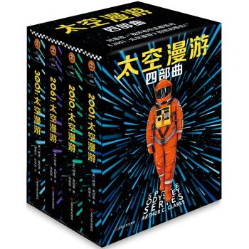 《太空漫游四部曲》(套装全4册)