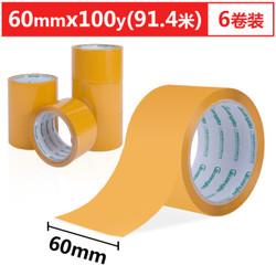广博(GuangBo)6卷装60mm*100y*50μm米黄色封箱宽胶带胶布办公文具FX-76 *3件