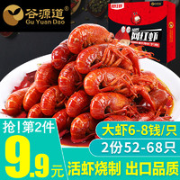 谷源道 自嗨麻辣小龙虾 6-8钱 十三香/麻辣口味 净虾2斤