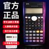 M&G 晨光 82MS ADG98770 科学函数计算器