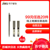 苏宁极物 简约自动铅笔 0.5mm 含铅芯2盒 *6件
