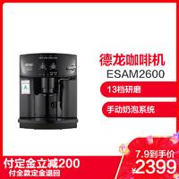 Delonghi 德龙 ESAM2600 全自动咖啡机