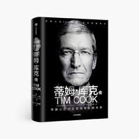 百億補貼 : 《蒂姆·庫克傳:蘋果公司的反思與商業的未來》