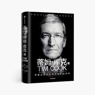 《蒂姆·库克传:苹果公司的反思和商业的未来》