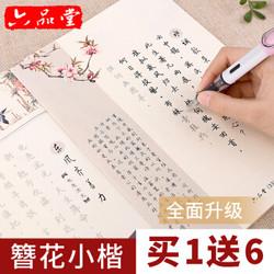 六品堂 簪花小楷钢笔字帖《饮水词》 送钢笔+墨囊+中性笔 *11件