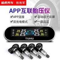 途虎 铁将军联合开发 TT3N Plus 汽车胎压监测系统 蓝牙内置式
