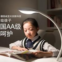 BASF 巴斯夫 MMR-DSMLA15A2-W 16W 儿童护眼台灯 (白色、16W)