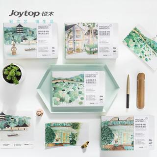 Joytop 悦木 杭州印象 手账礼盒
