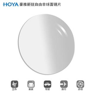 豪雅(HOYA)新锐单光自由非球面眼镜片1.74 唯钻膜(HVLL)树脂远近视配镜一片装