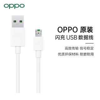OPPO原装VOOC闪充 R11s/R11/A79快充数据线 原厂正品盒装 DL118闪充数据线(不含充电头)