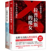 东野圭吾套装全两册(拉普拉斯的魔女+沉睡的人鱼之家)