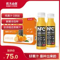 常温果汁100%NFC橙汁300mlx10瓶