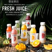 零度果坊 NFC鲜榨果汁 7种口味橙汁芒果荔枝味果汁网红 富含维C