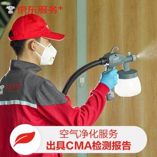 空气净化治理服务280-289平方 新装室内除甲醛去甲醛等空气污染综合治理上门服务 按建筑面积