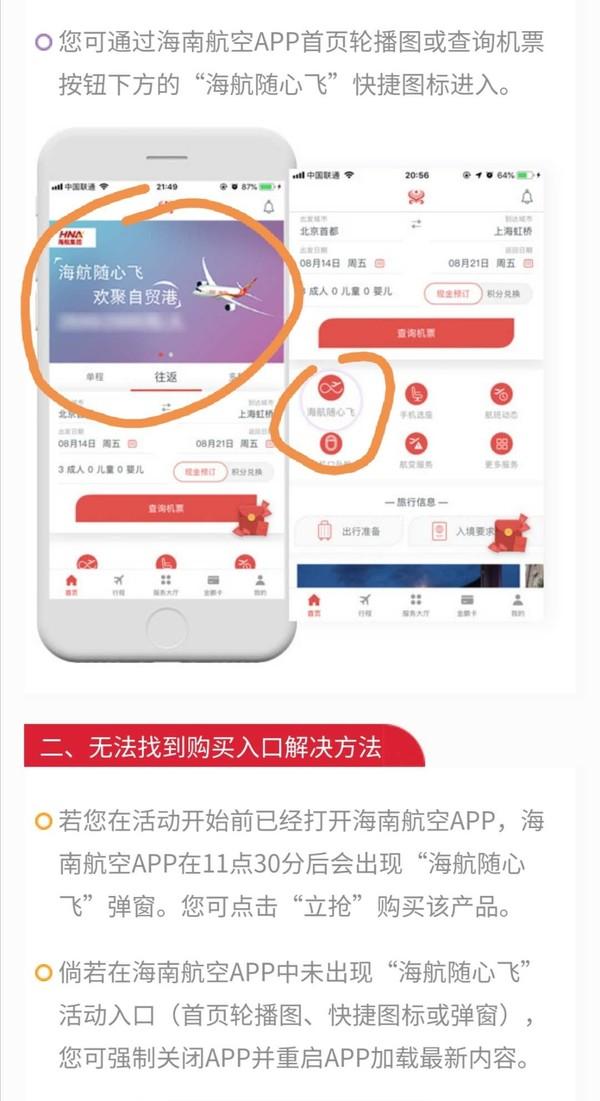 限海航app! 海航版随心飞,售价2?99元
