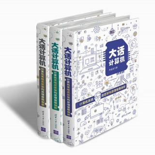 《大话计算机:计算机系统底层架构原理极限剖析》(套装共3册)