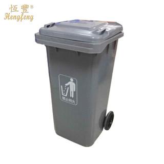 恒丰牌 130L 普通160型 灰色塑料垃圾桶 塑料垃圾箱 移动垃圾桶(1个装)