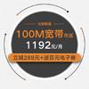 光寬帶-流量王套餐 100M/14個月/市區 (送4G號碼,每月暢享10G本地流量+600分鐘國內通話)