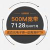 光寬帶-流量王套餐 500M/60個月 (送4G號碼,每月暢享10G本地流量+600分鐘國內通話)