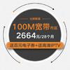 光寬帶-流量王套餐 100M/28個月/市區 (送4G號碼,每月暢享10G本地流量+600分鐘國內通話)