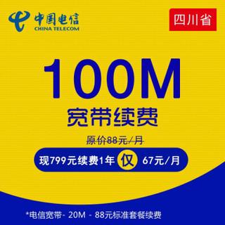 四川电信 全省/成都电信 电信标准单宽带100M续费包年 续约 缴费