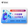 100M电信光纤宽带 首月免费使用