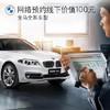 BMW 宝马 官方旗舰店 汽车保养服务 网络预约定金