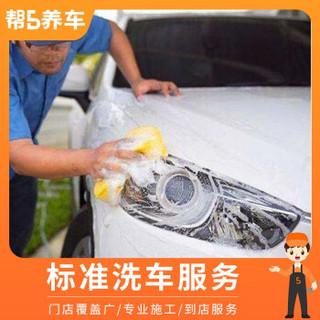 帮5养车 全国标准洗车服务 普通洗车 单次汽车清洗美容(门店零售)