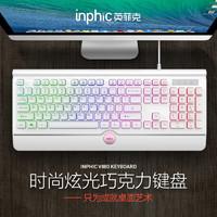 inphic 英菲克 V880 有线背光键盘 104键 黑色