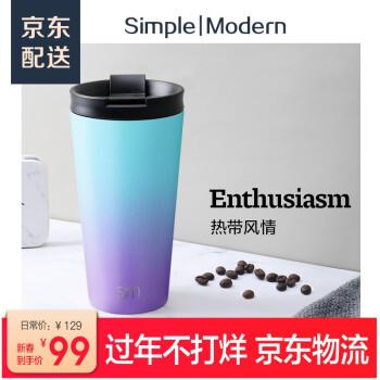 Simple Modern 保温咖啡杯 450ml 蓝紫渐变