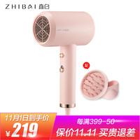 直白(zhibai)吹风机家用电吹风大功率恒温负离子冷热风护发电吹风筒小米生态企业链粉色HL321升级套装