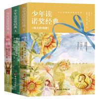 少年读诺奖经典(套装全3册)