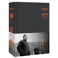 南京传--南京人的《南京传》,叶兆言四十载写作之大成,读懂南京,就是读懂中国历史