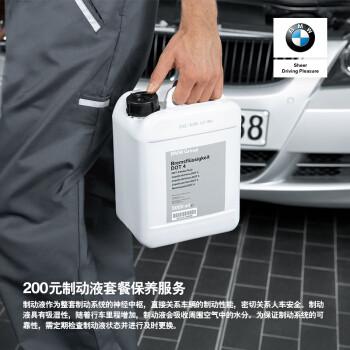 BMW 宝马  制动液套餐保养服务一次 含工时费