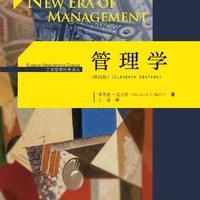 《管理学》(第11版)(工商管理经典译丛)