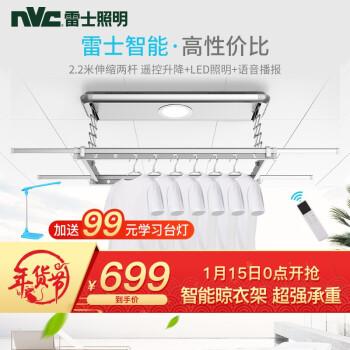 nvc-lighting 雷士照明 电动晾衣架